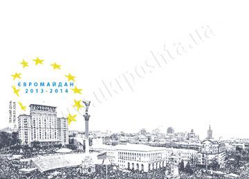 22 серпня вводиться в обіг поштова марка № 1383 «ЄВРОМАЙДАН 2013-2014 EUROMAIDAN»